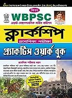 Kiran WBPSC Clerkship Prelim Practices Work Book (Bengali Medium)(3033)