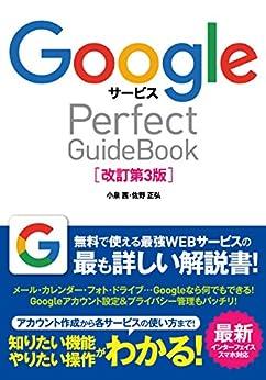 [小泉 茜, 佐野 正弘]のGoogle サービス Perfect GuideBook 改訂第3版