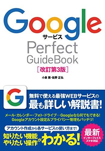 Googleサービス Perfect GuideBook [改訂第3版]