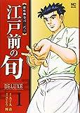江戸前の旬DELUXE (1) (ニチブンコミックス)