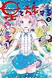 星と旅する(3) (月刊少年マガジンコミックス)