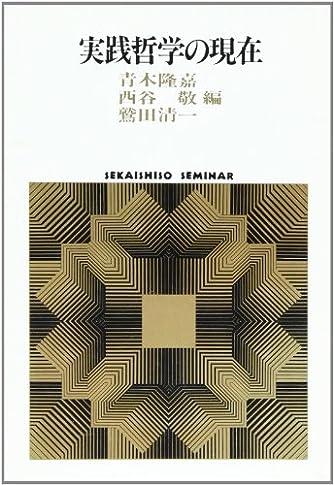哲学の現在〈5〉実践哲学の現在 (SEKAISHISO SEMINAR)