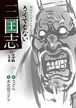 [うどん, 木志田 コテツ]の絶対に人に言いたくなる ろくでもない 三国志の話