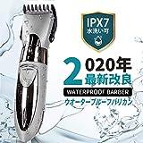 電動バリカン 2020年最新改良版 ヘアーカッター IPX7防水 ヘアクリッパー 充電式 10段階調節可能 アタッチメント付きで 散髪用 ショートヘア用 子供用 家庭用 水洗い可 取り外し可 プロ仕様 日本語取扱説明書