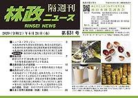 「林政ニュース」第631号