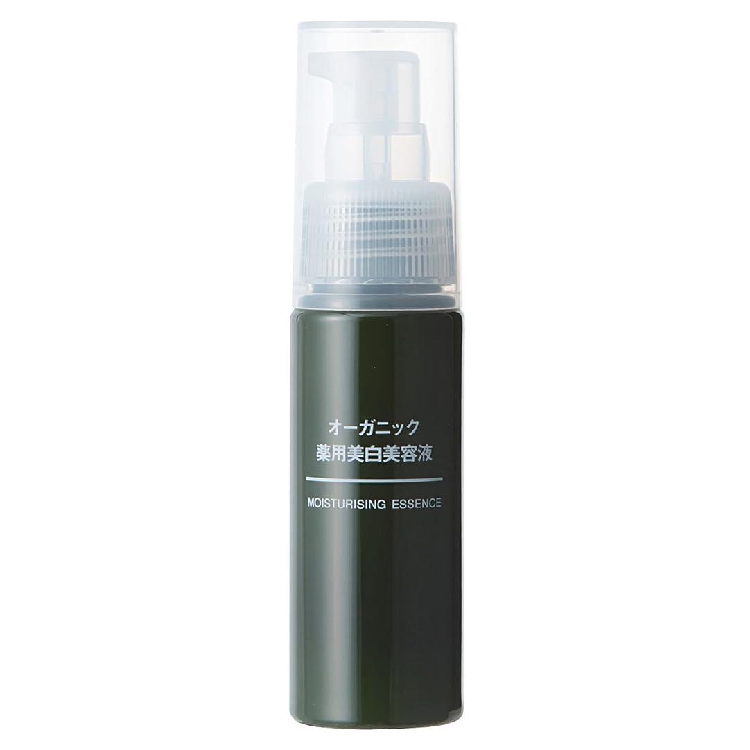 励起具体的にの頭の上無印良品 オーガニック薬用美白美容液 (新)50ml