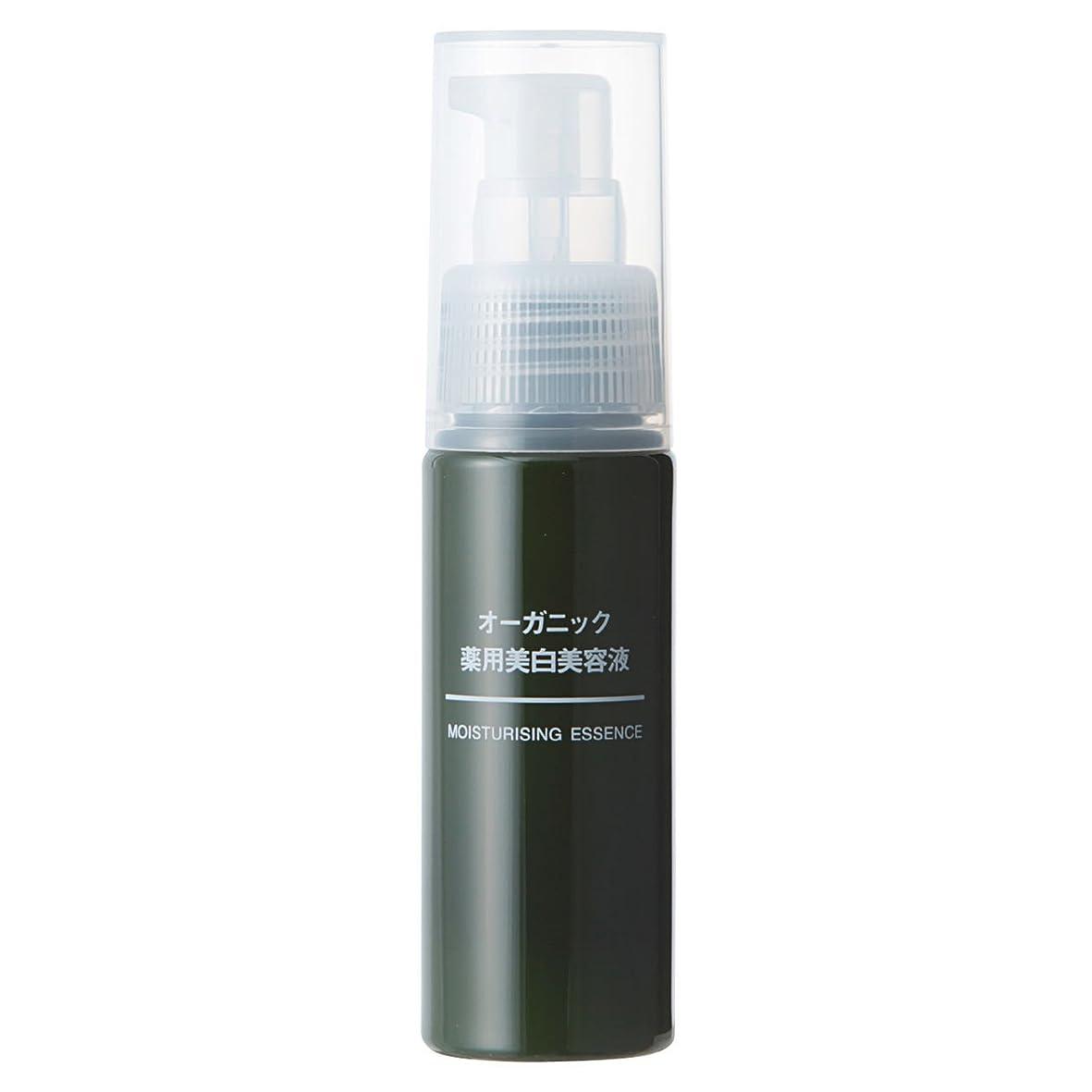 年土中で無印良品 オーガニック薬用美白美容液 (新)50ml