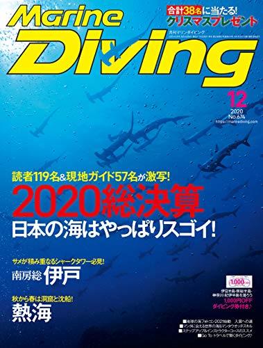 Marine Diving (マリンダイビング) 2020年 12月号 No.674 [雑誌]