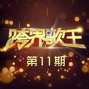跨界歌王 第11期 (Live)