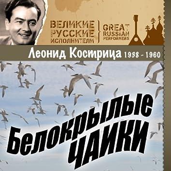 Белокрылые чайки (1938-1960)