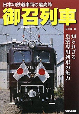 御召列車 知られざる皇室専用列車の魅力