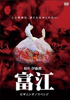 富江ビギニング/リベンジ [DVD]