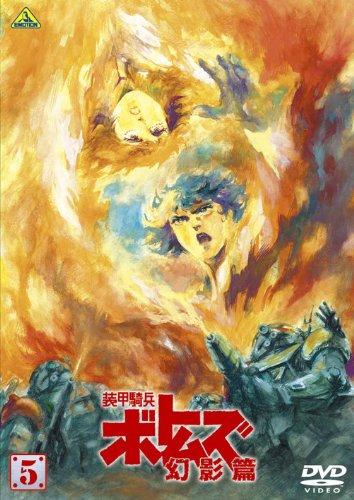 装甲騎兵ボトムズ 幻影篇 5 [DVD]
