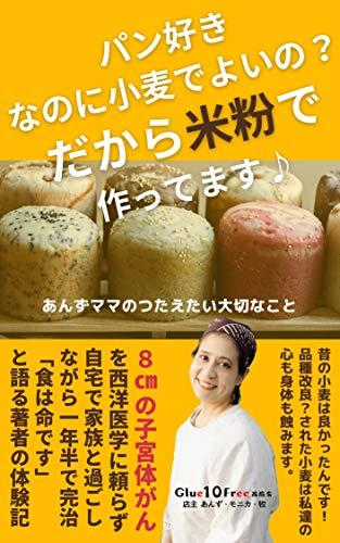 パン好きなのに小麦でよいの? だから米粉で作ってます♪: あんずママのつたえたい大切なこと