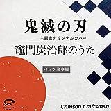 竈門炭治郎のうた 鬼滅の刃 挿入歌(バック演奏編)
