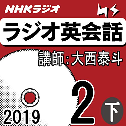 『NHK ラジオ英会話 2019年2月号(下)』のカバーアート