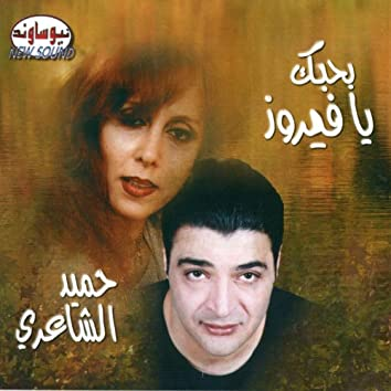 Bahebek Ya Fairoz