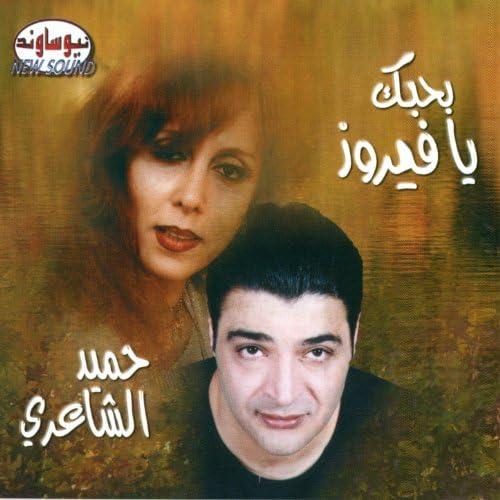 Hameed Sha'Eri
