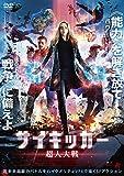 サイキッカー 超人大戦[DVD]