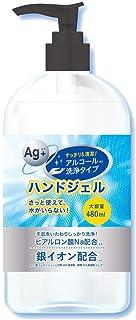 日本製】アルコール洗浄タイプ ヒアルロン酸Na配合 ハンドジェル 大容量480ml 1個 東和化粧品株式会社
