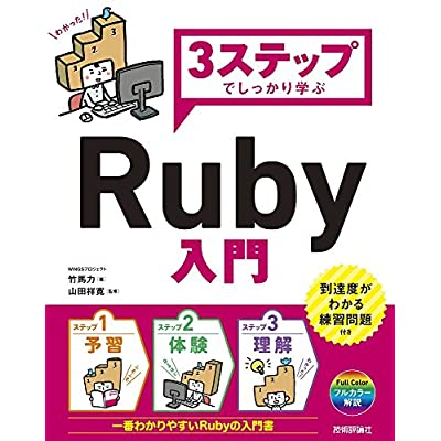 ruby 3ステップ