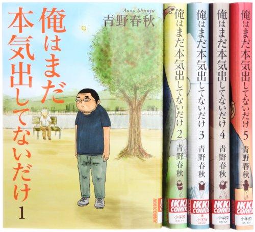 俺はまだ本気出してないだけ コミック 全5巻完結セット (IKKI COMIX)