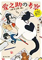 愛之助(推定2歳・雄)の考察 その恋は猫の手も借りたい (富士見L文庫)