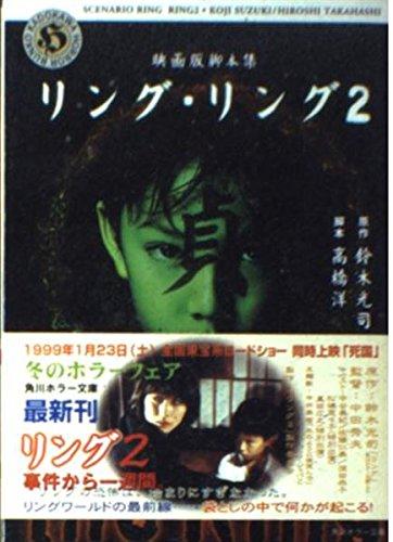 映画版脚本集 リング・リング2 (角川ホラー文庫)の詳細を見る