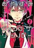 ★【100%ポイント還元】【Kindle本】おやすみジャック・ザ・リッパー(1) (ARIAコミックス)が特価!