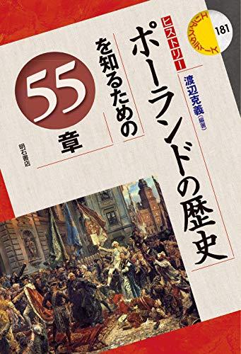 ポーランドの歴史を知るための55章 (エリア・スタディーズ)