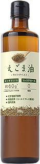 【大容量 360g】えごま油 低温圧搾/コールドプレス オメガ3