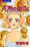 天然の娘さん(2) (フラワーコミックス)