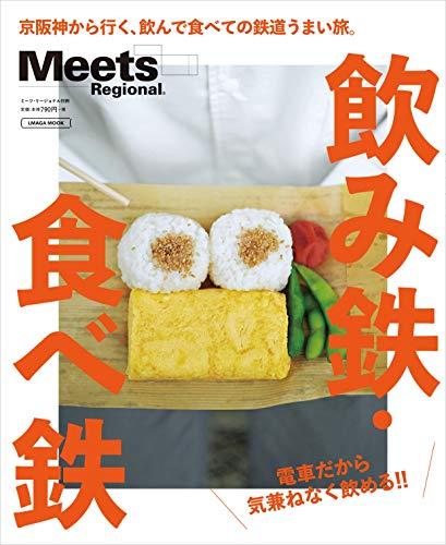 飲み鉄・食べ鉄 (エルマガMOOK)