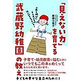 「見えない力」を育てる武蔵野幼稚園の教え 「あと伸び」する子どもは強い心をもっている!