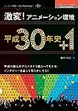 激変! アニメーション環境 平成30年史+1 (OnDeck Books(NextPublishing))