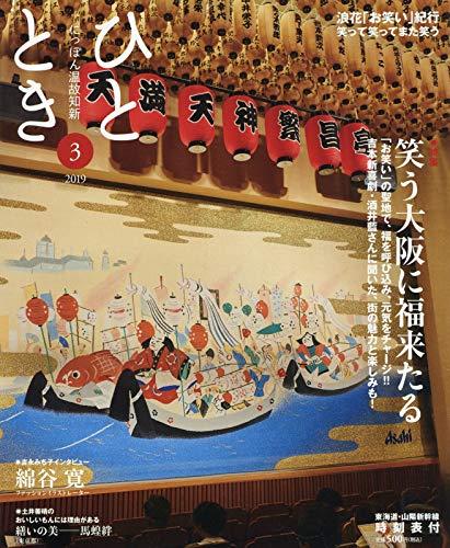 ひととき2019年3月号【特集】笑う大阪に福来たる