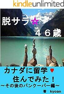 脱サラ☆46歳 カナダに留学♡住んでみた! 3巻 表紙画像