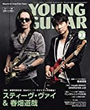 YOUNG GUITAR (ヤング ギター) 2020年 02月号