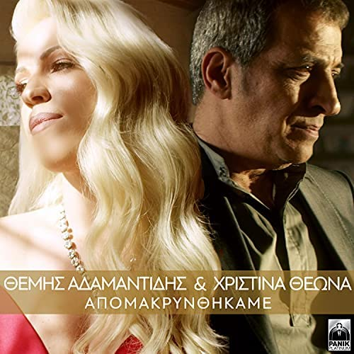 Themis Adamantidis & Christina Theona