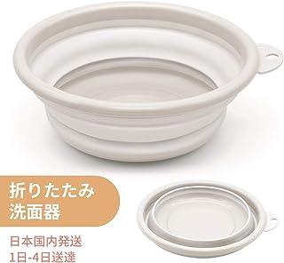 FORSONT湯おけ 折りたたみ 湯桶 洗い桶 たらい 直経33cm(大)