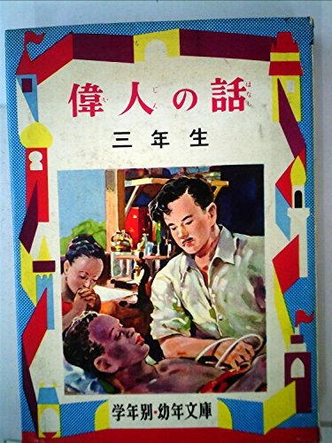 偉人の話 (3年生) (学年別・幼年文庫 (11))