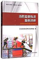 消防监督执法案例评析