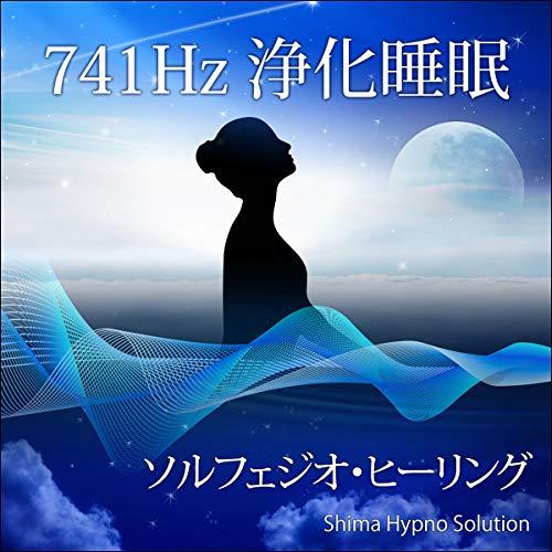 741Hz 浄化睡眠: ソルフェジオ・ヒーリング