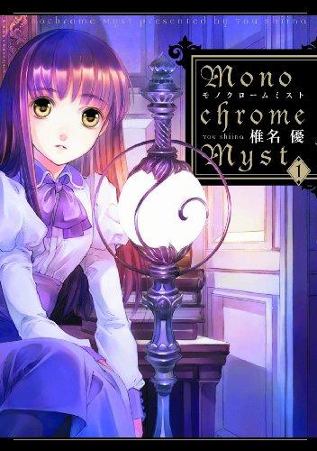 Monochrome Myst 1 (電撃コミックス)
