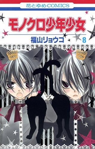 モノクロ少年少女 8 (花とゆめコミックス)