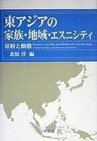 東アジアの家族・地域・エスニシティ―基層と動態