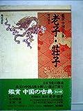 老子;荘子 (鑑賞 中国の古典)