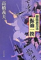 御隠居忍法 - 振袖一揆 (中公文庫)