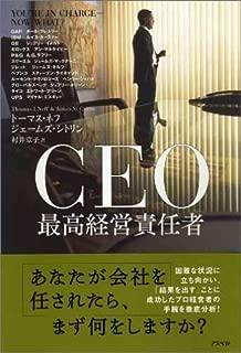 CEO 最高経営責任者