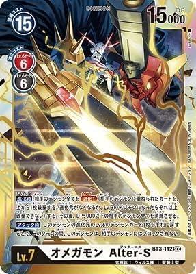 デジモンカードゲーム BT3-112 オメガモン Alter-S SEC